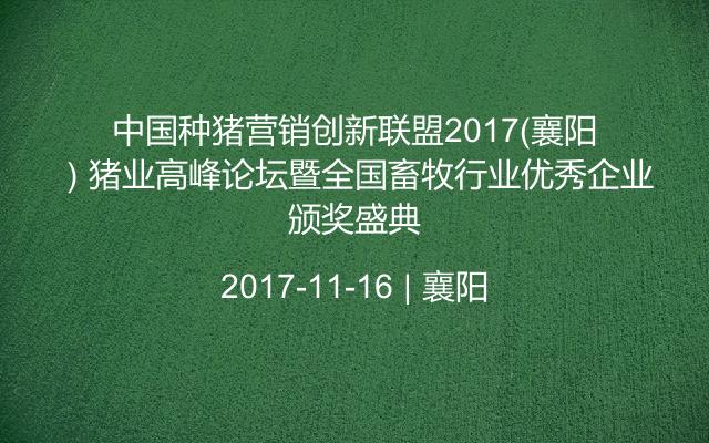 中国种猪营销创新联盟2017(襄阳)猪业高峰论坛暨全国畜牧行业优秀企业颁奖盛典
