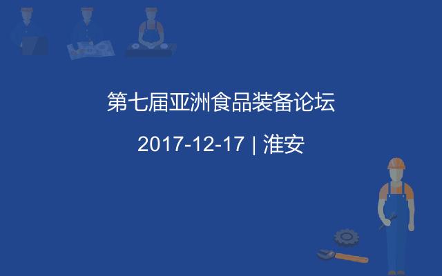 第七届亚洲食品装备论坛
