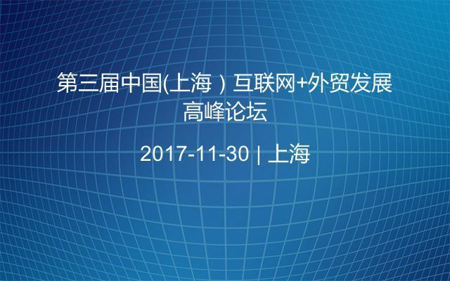 第三届中国(上海)互联网+外贸发展高峰论坛