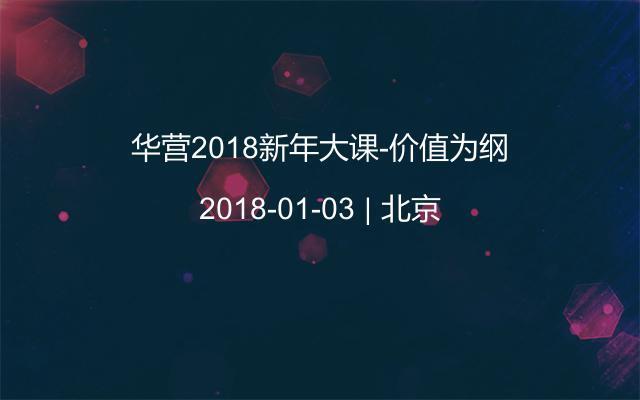 华营2018新年大课-价值为纲