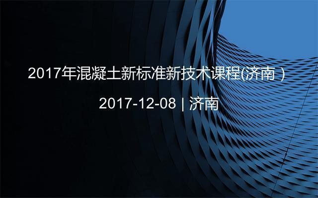 2017年混凝土新标准新技术课程(济南)