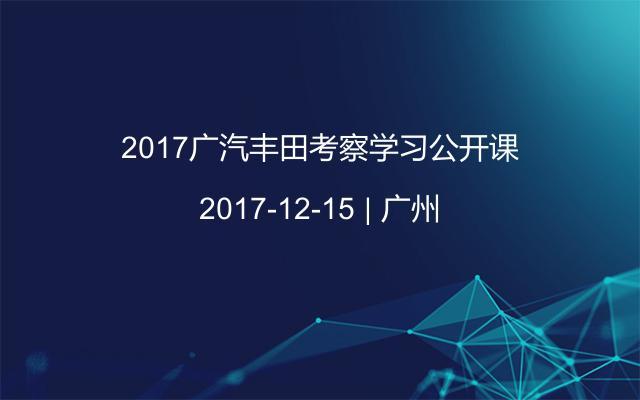 2017广汽丰田考察学习公开课