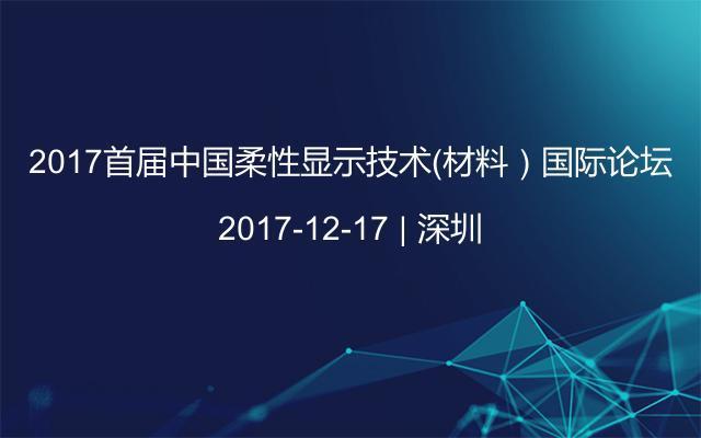 2017首届中国柔性显示技术(材料)国际论坛