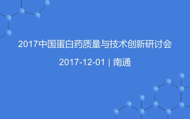 2017中国蛋白药质量与技术创新研讨会