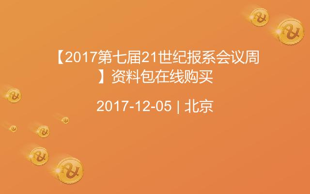 【2017第七届21世纪报系会议周】资料包在线购买