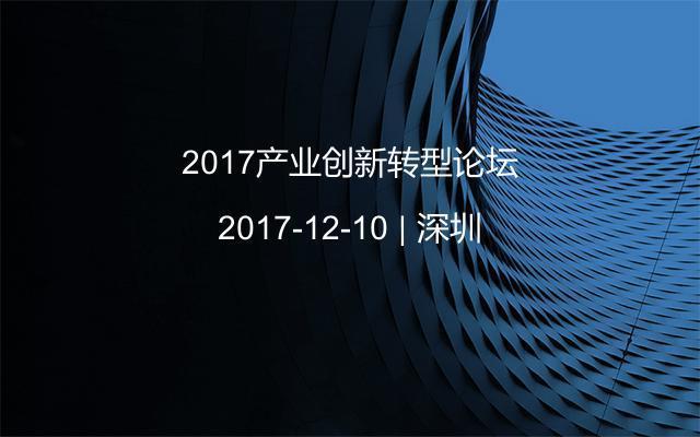 2017产业创新转型论坛