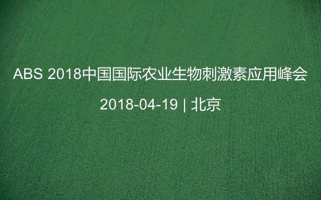 ABS 2018中国国际农业生物刺激素应用峰会