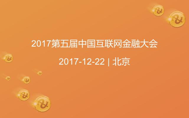 2017第五届中国互联网金融大会