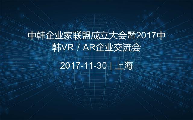 中韩企业家联盟成立大会暨2017中韩VR/AR企业交流会