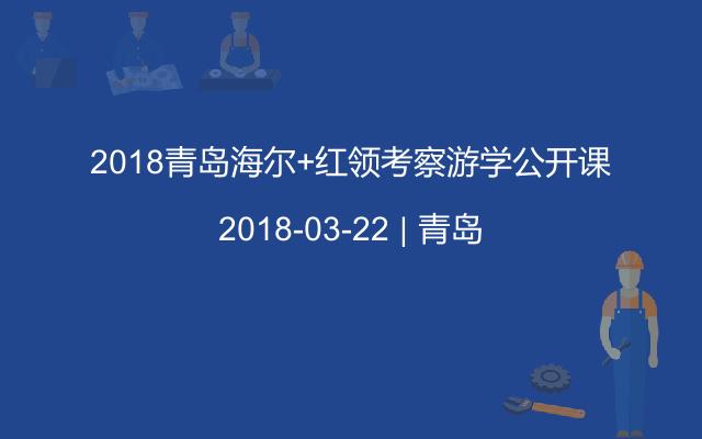 2018青岛海尔+红领考察游学公开课