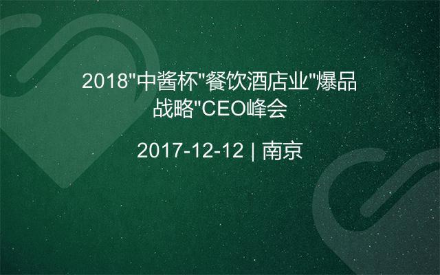 """2018""""中酱杯""""餐饮酒店业""""爆品战略""""CEO峰会"""