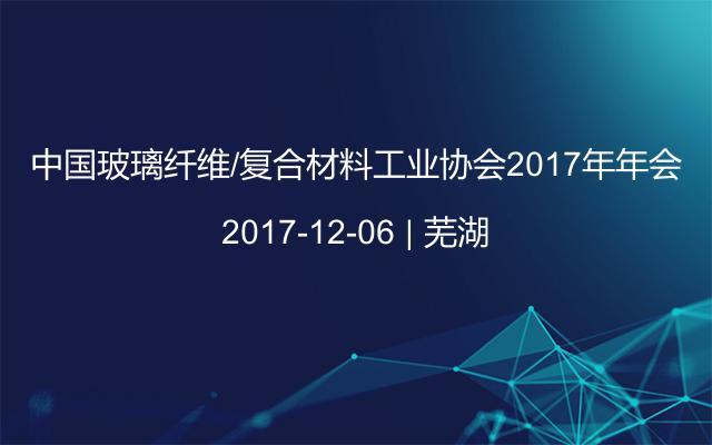 中国玻璃纤维/复合材料工业协会2017年年会