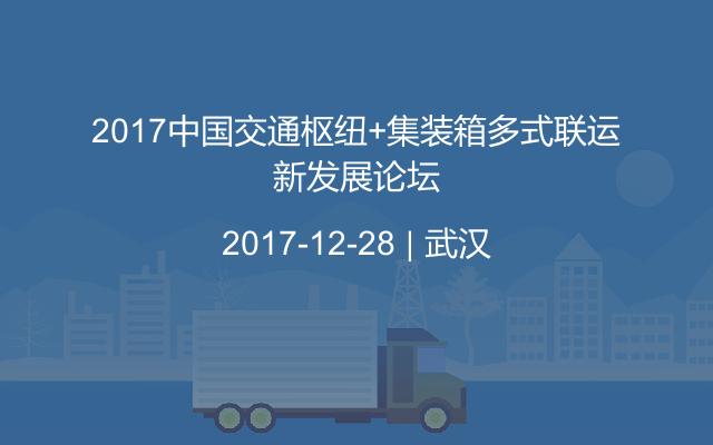 2017中国交通枢纽+集装箱多式联运新发展论坛
