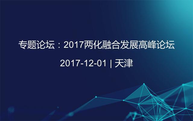 专题论坛:2017两化融合发展高峰论坛