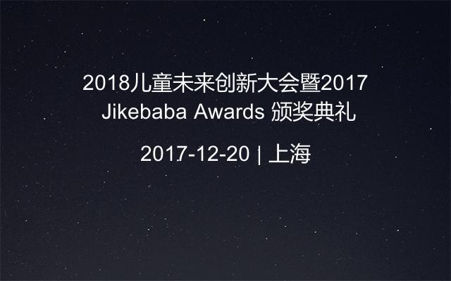 2018儿童未来创新大会暨2017 Jikebaba Awards 颁奖典礼