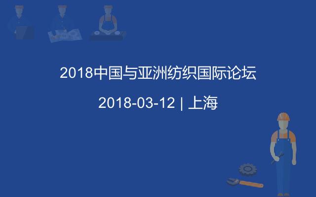 2018中国与亚洲纺织国际论坛