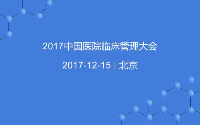 2017中国医院临床管理大会