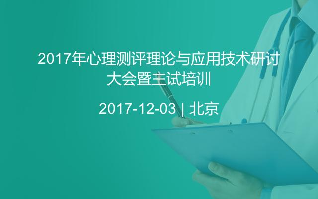 2017年心理测评理论与应用技术研讨大会暨主试培训
