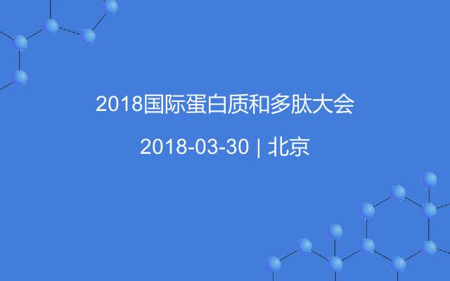 2018国际蛋白质和多肽大会