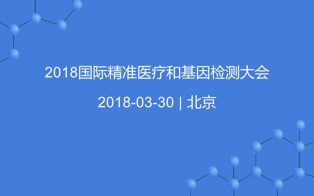 2018国际精准医疗和基因检测大会
