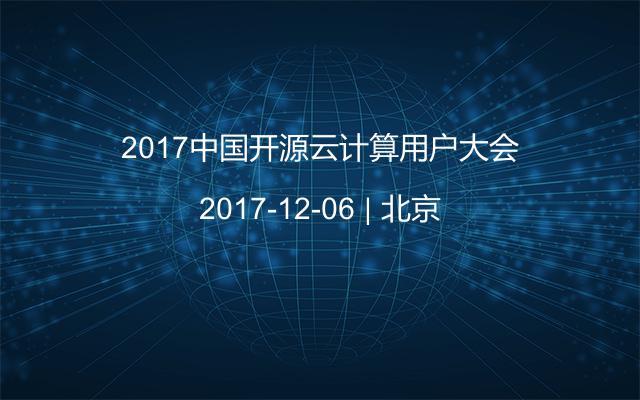 2017中国开源云计算用户大会