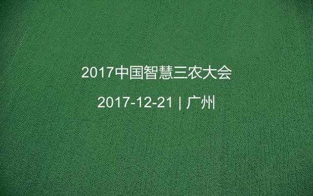 2017中国智慧三农大会