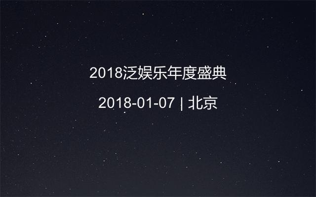2018泛娱乐年度盛典