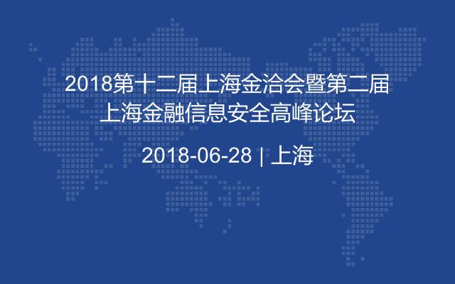 2018第十二届上海金洽会暨第二届上海金融信息安全高峰论坛