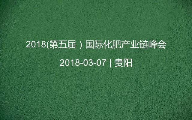 2018(第五届)国际化肥产业链峰会