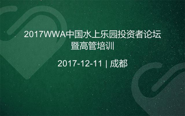 2017WWA中国水上乐园投资者论坛暨高管培训