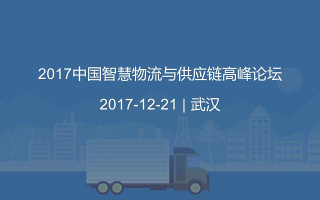 2017中国智慧物流与供应链高峰论坛