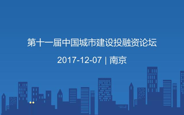 第十一届中国城市建设投融资论坛
