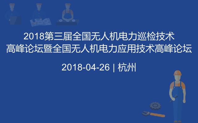 2018第三届全国无人机电力巡检技术高峰论坛暨全国无人机电力应用技术高峰论坛