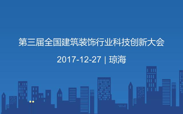 第三届全国建筑装饰行业科技创新大会