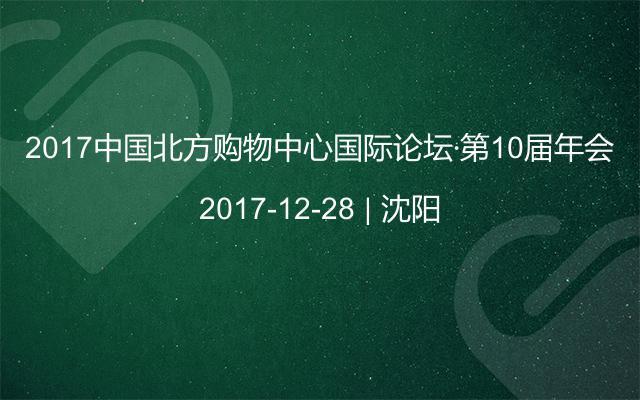 2017中国北方购物中心国际论坛·第10届年会