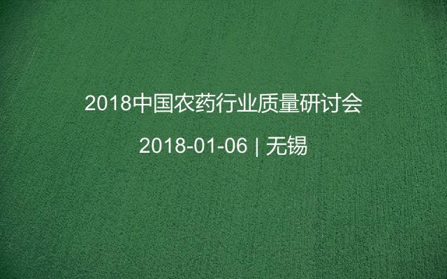 2018中国农药行业质量研讨会