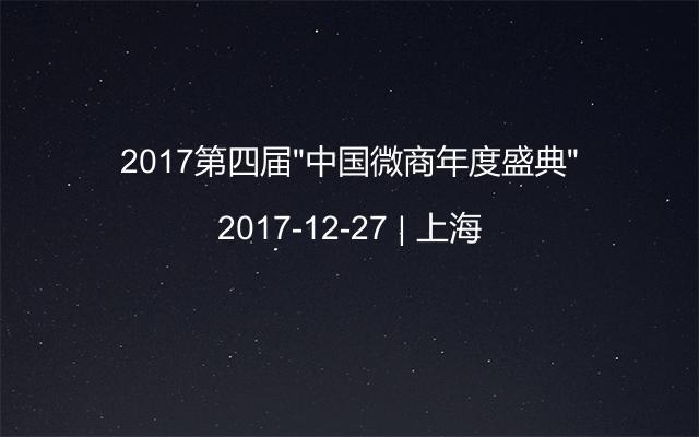 """2017第四届""""中国微商年度盛典"""""""
