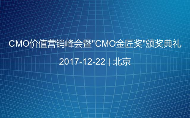 "CMO价值营销峰会暨""CMO金匠奖""颁奖典礼"