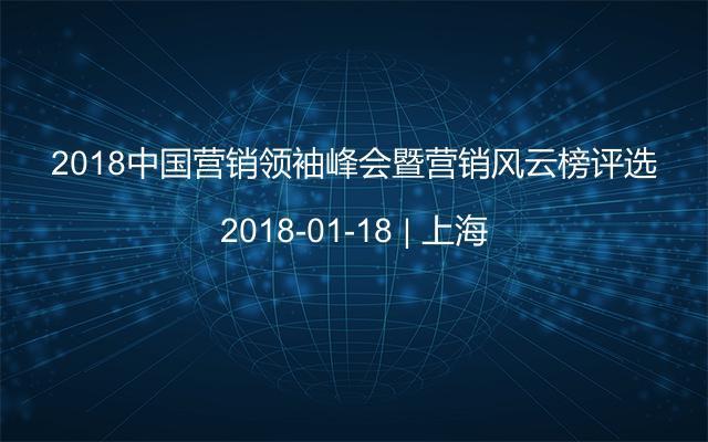 2018中国营销领袖峰会暨营销风云榜评选