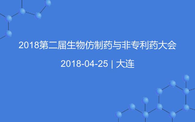 2018第二届生物仿制药与非专利药大会