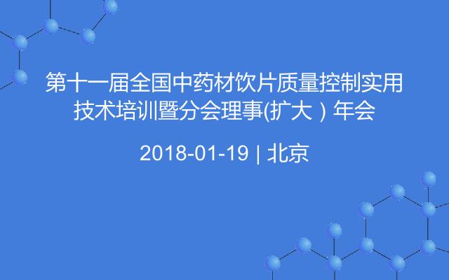 第十一届全国中药材饮片质量控制实用技术培训暨分会理事(扩大)年会