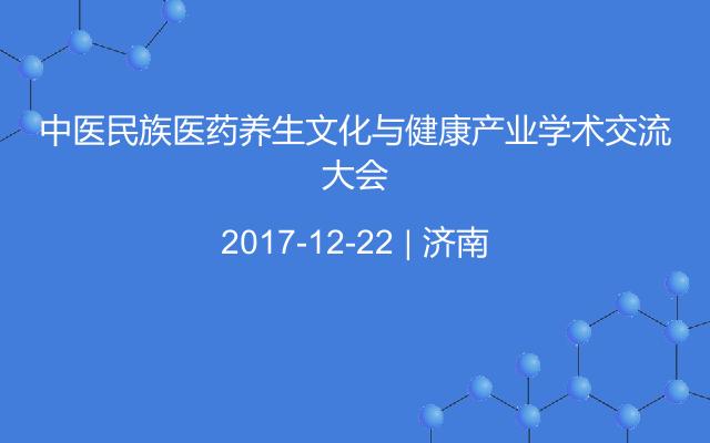 中医民族医药养生文化与健康产业学术交流大会