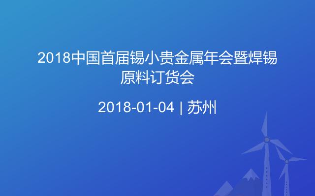2018中国首届锡小贵金属年会暨焊锡原料订货会