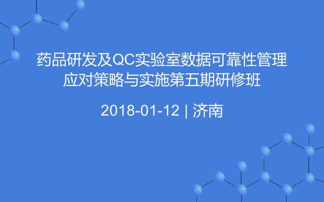 药品研发及QC实验室数据可靠性管理应对策略与实施第五期研修班
