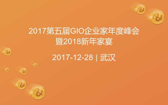 2017第五届GIO企业家年度峰会暨2018新年家宴