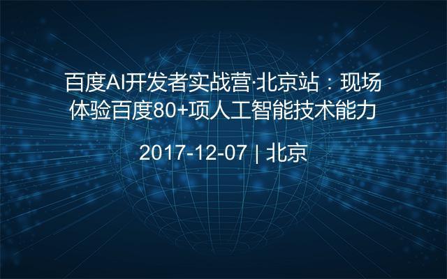 百度AI开发者实战营·北京站:现场体验百度80+项人工智能技术能力