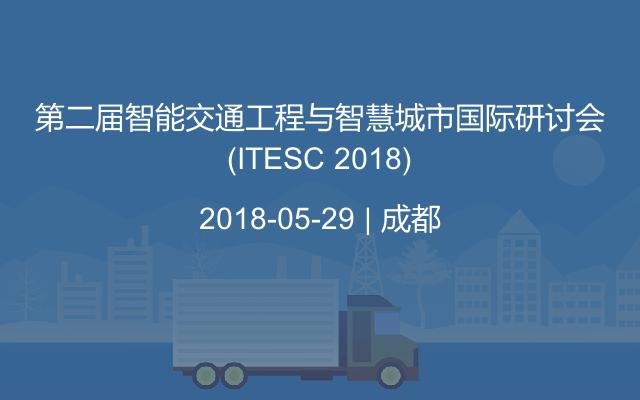 第二届智能交通工程与智慧城市国际研讨会(ITESC 2018)