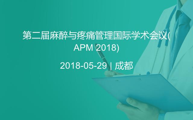 第二届麻醉与疼痛管理国际学术会议(APM 2018)