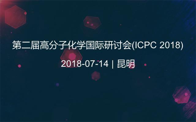 第二届高分子化学国际研讨会(ICPC 2018)