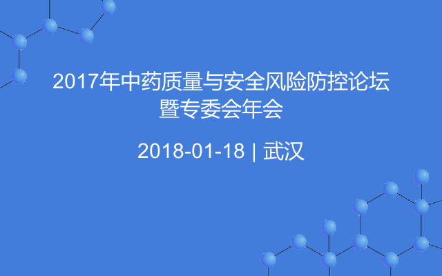 2017年中药质量与安全风险防控论坛暨专委会年会